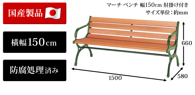 マーチ 幅150cm ウッドベンチ 肘掛け付き ガーデンベンチ