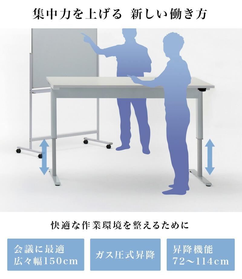 立ち作業や会議に スタンディング昇降テーブル
