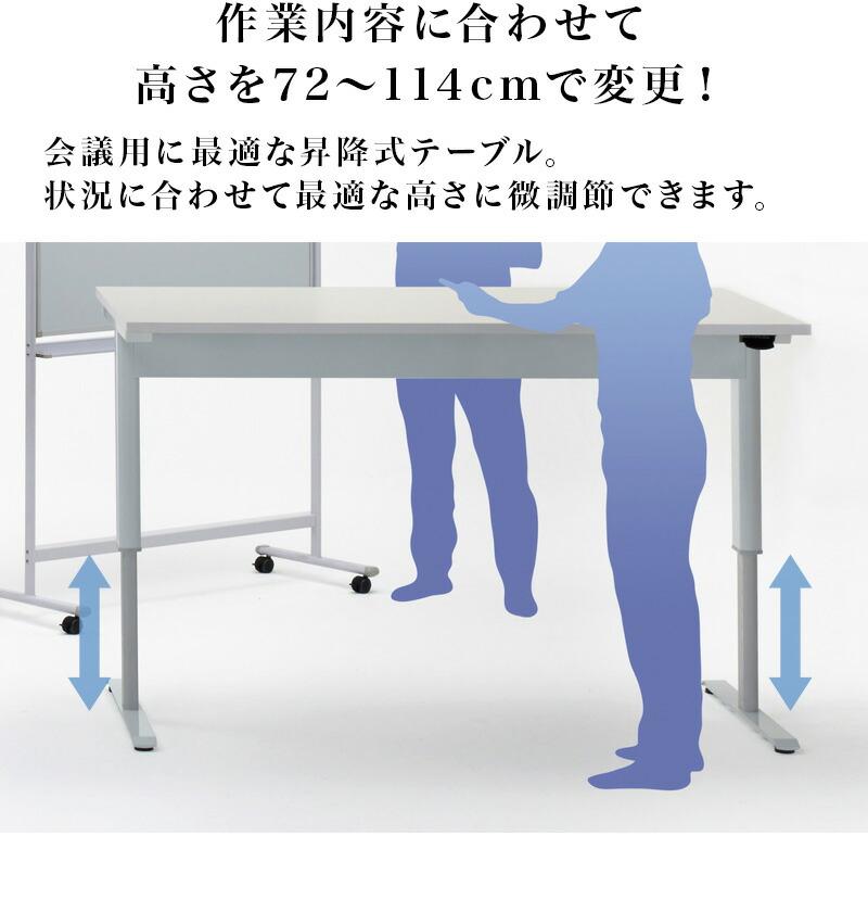 会議テーブルに スタンディング昇降テーブル