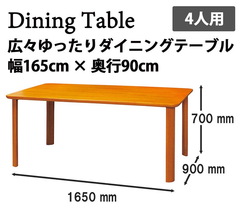 広々ダイニングテーブル 4人用