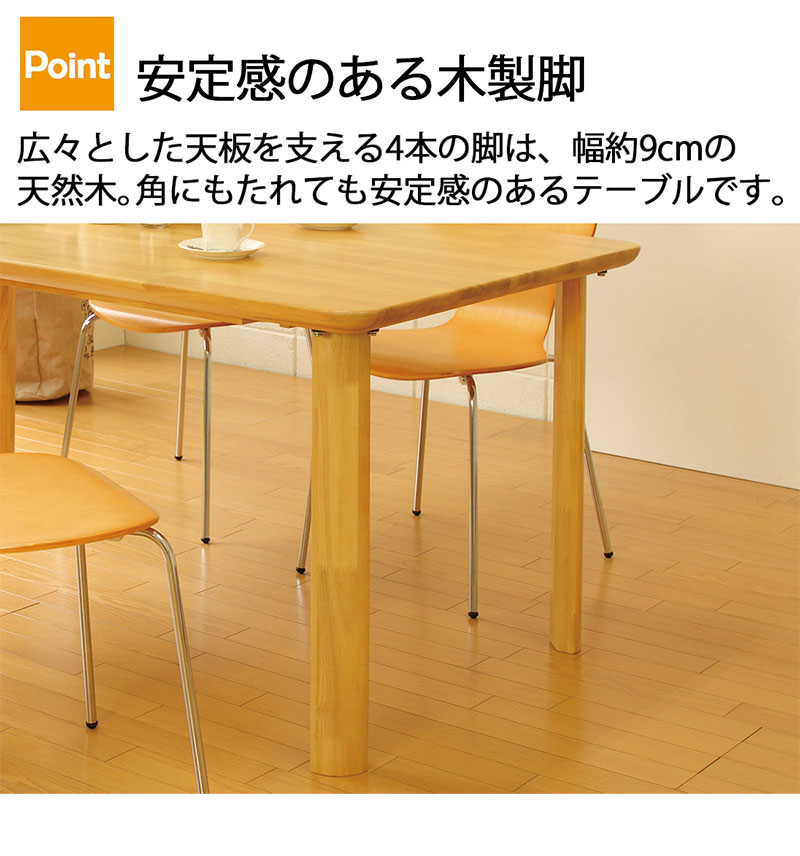 ワイド 木製ダイニングテーブル