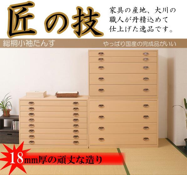 桐たんす 衣類収納 日本製 完成品