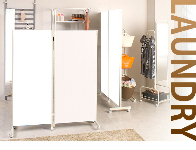 パーテーション 3連、間仕切り簡単、お手軽にお部屋のリフォーム模様替え