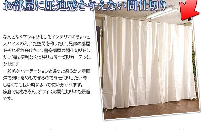 家具 突っ張り 目隠しカーテン