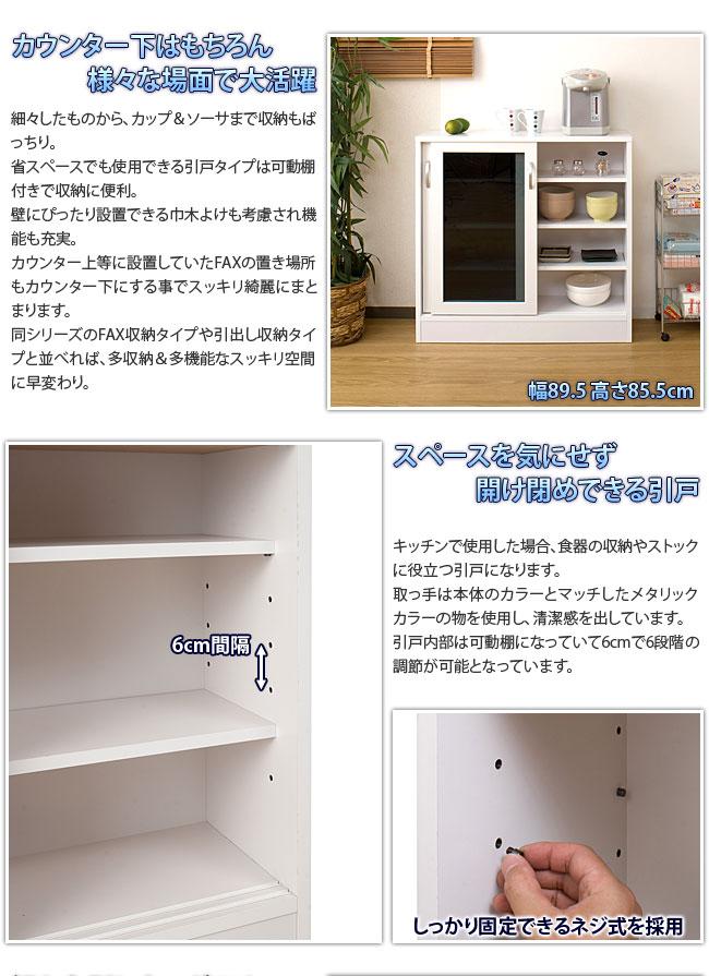 カウンター下収納白キッチン日本製 おしゃれ