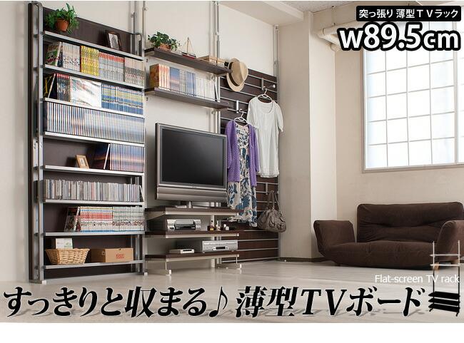 薄型テレビボード すっきりスタイリッシュ テレビラック テレビ台