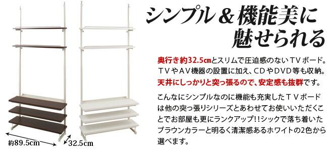 奥行スリム シンプル 機能美 天井つっぱりラック 安定感 ブラウン茶 ホワイト
