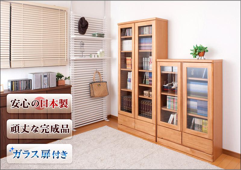 愛蔵書をホコリから守る天然木ガラス扉付き本棚!幅80cm高さ121cm