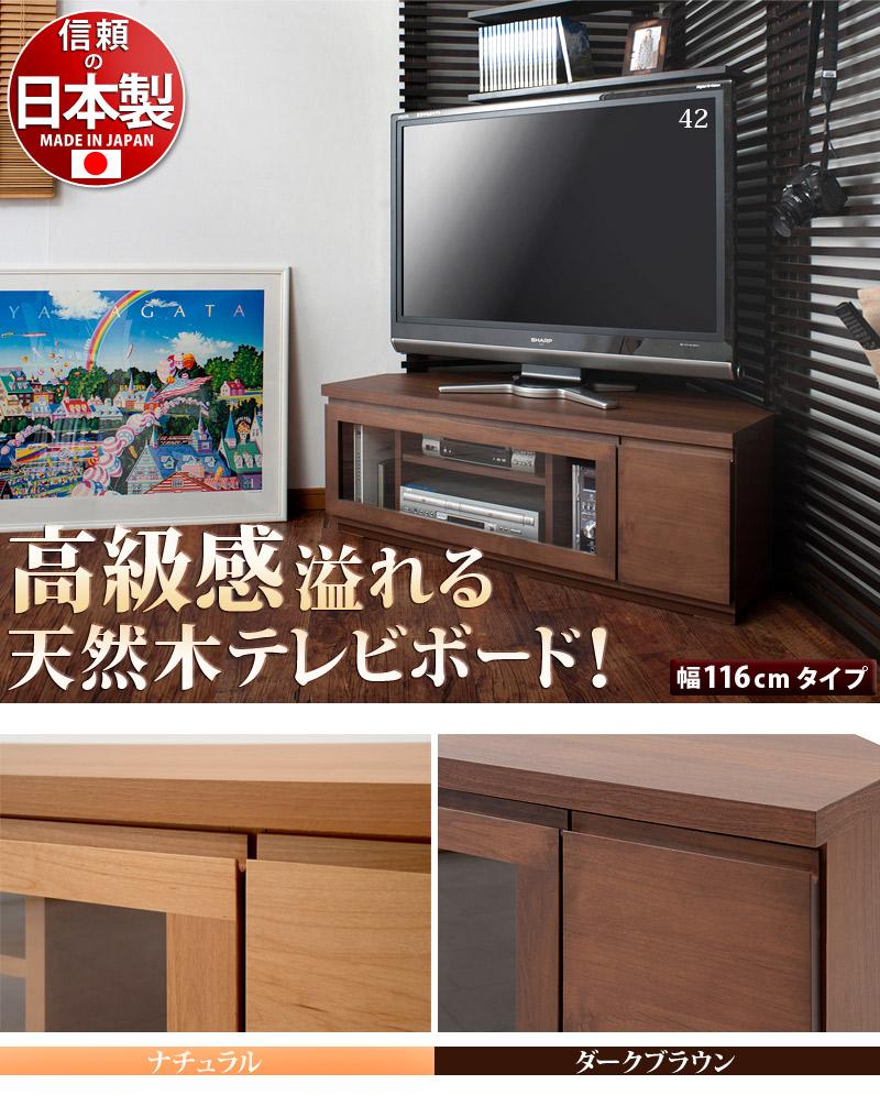 木目が美しいアルダー材を使用した上質テレビボード!