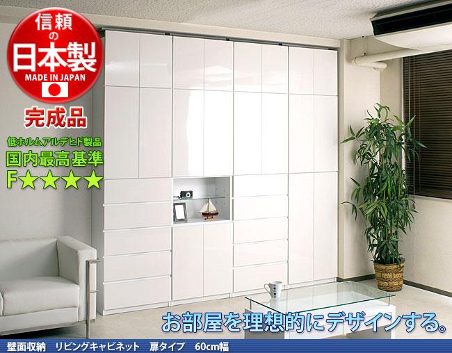 日本製 壁面収納 キャビネット 扉タイプ