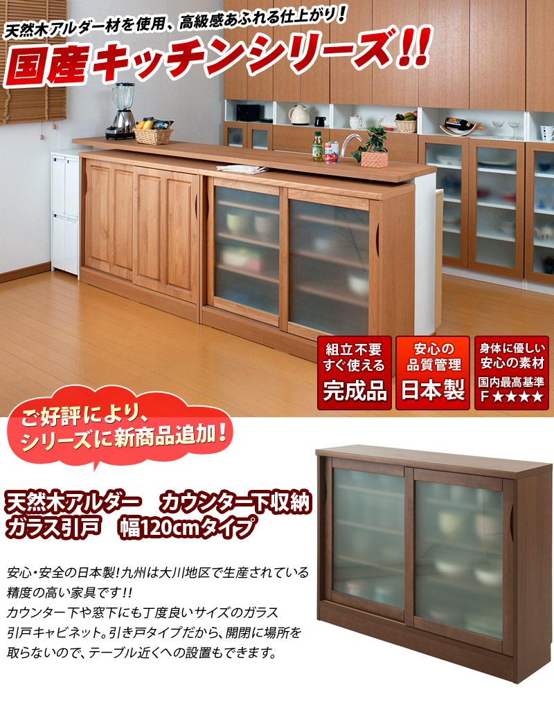 安心の品質 日本製 キッチンカウンター下収納シリーズ キャビネット