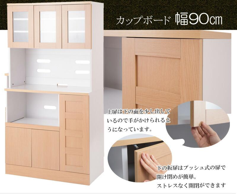 食器棚 カップボード90 詳細説明