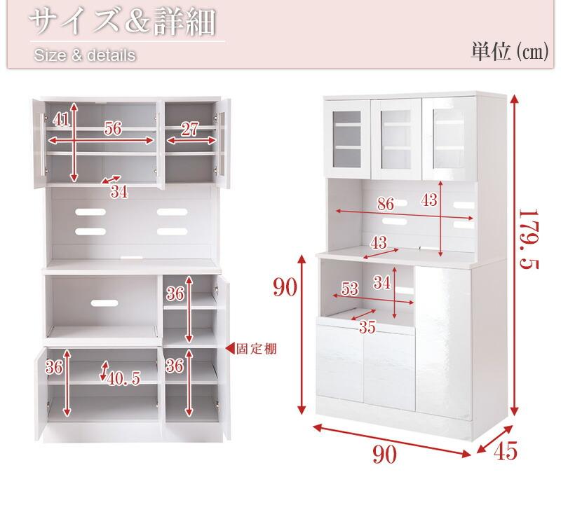 食器棚 おしゃれ カップボード 詳細説明