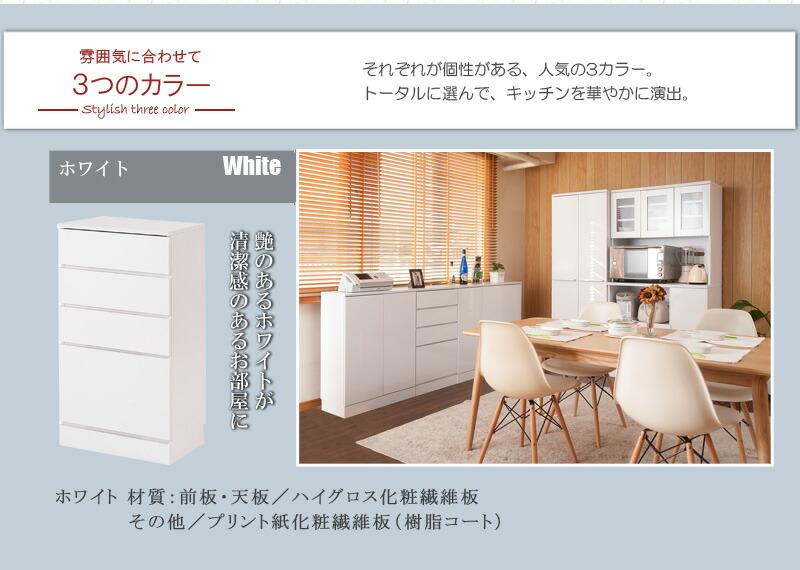 食器棚 おしゃれ キッチン収納 幅45 詳細説明