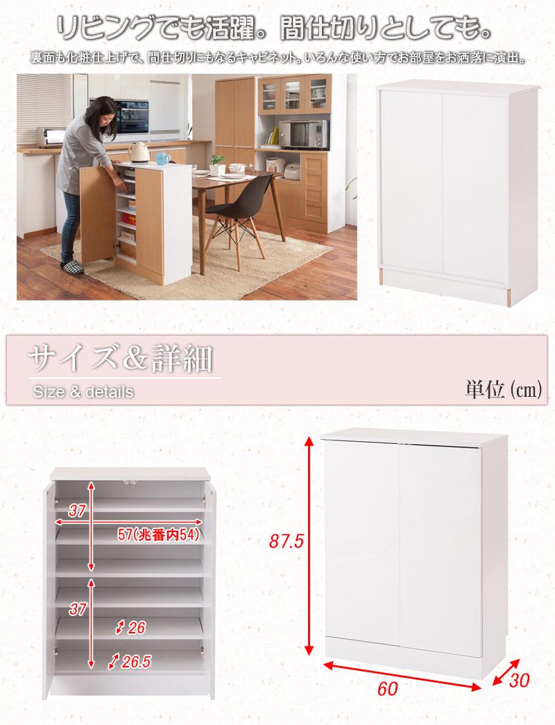 食器棚 カウンター下収納 幅60 詳細説明