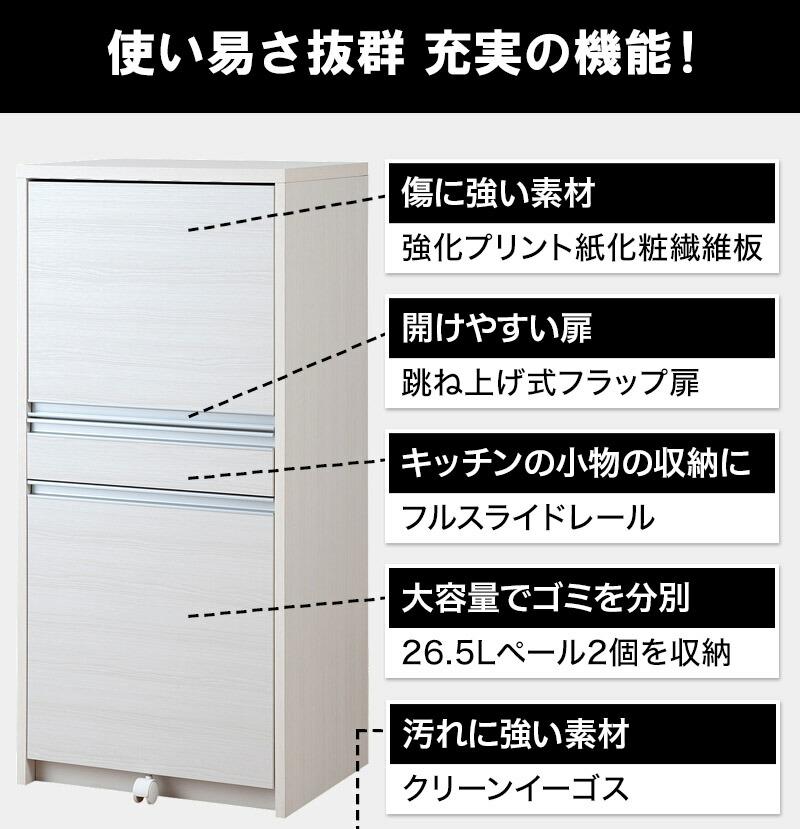 キッチン収納 ゴミ箱つき