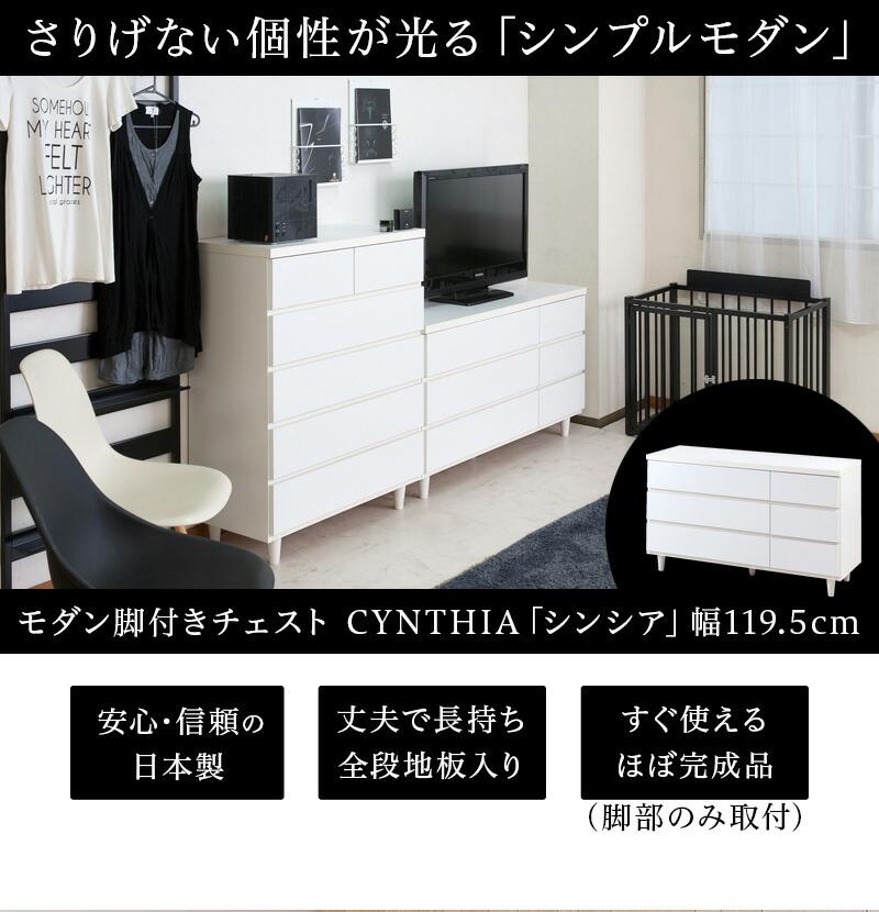 日本製 たんす 120cm 白 チェスト