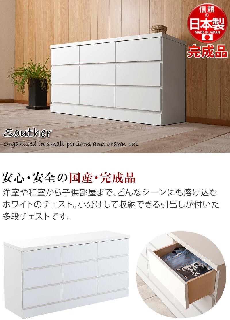 日本製 たんす 120 白家具 チェスト