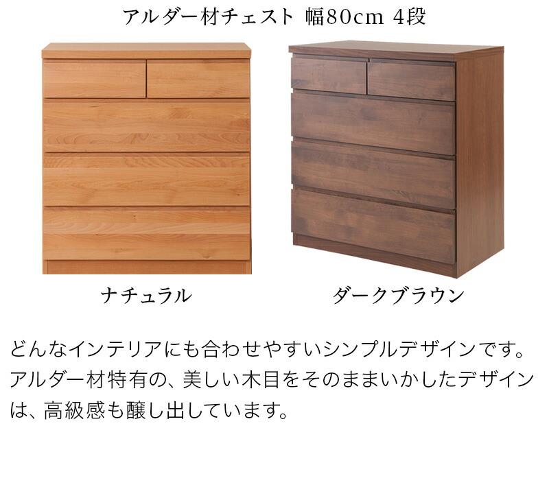 アルダー材チェスト 天然木の温かみを感じる木製リビングボード 幅80cm 詳細説明画像