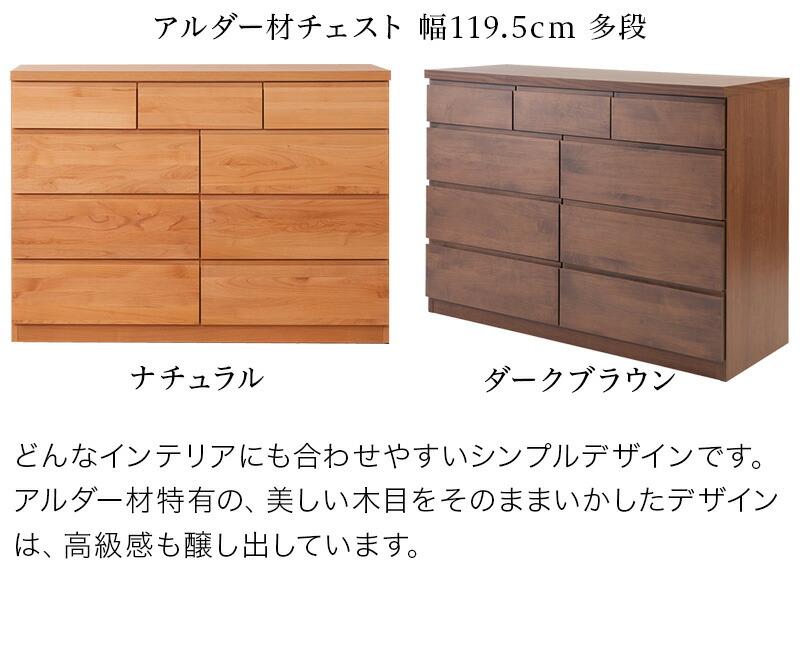 アルダー材チェスト 天然木の温かみを感じる木製リビングボード 幅119.5cm 詳細説明画像