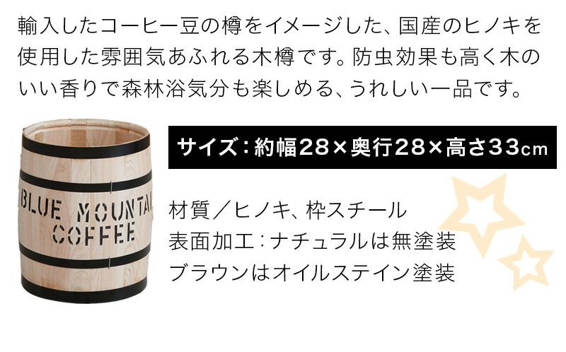 国産のヒノキを使用したおしゃれな木樽 アメリカン雑貨