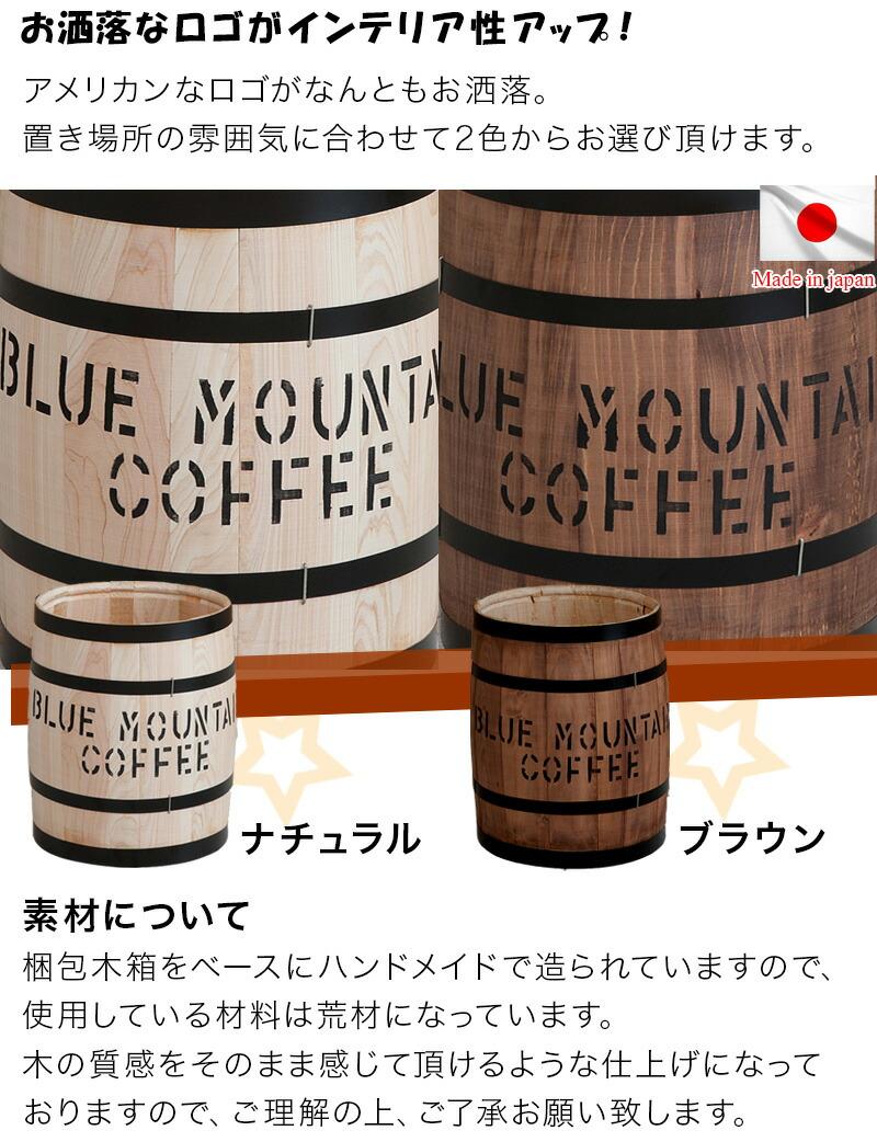 木樽 アメリカン雑貨
