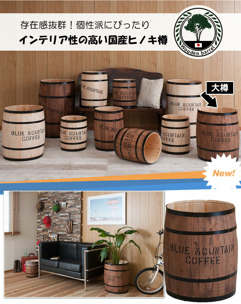 国産のヒノキを使用したおしゃれな木樽 詳細説明画像