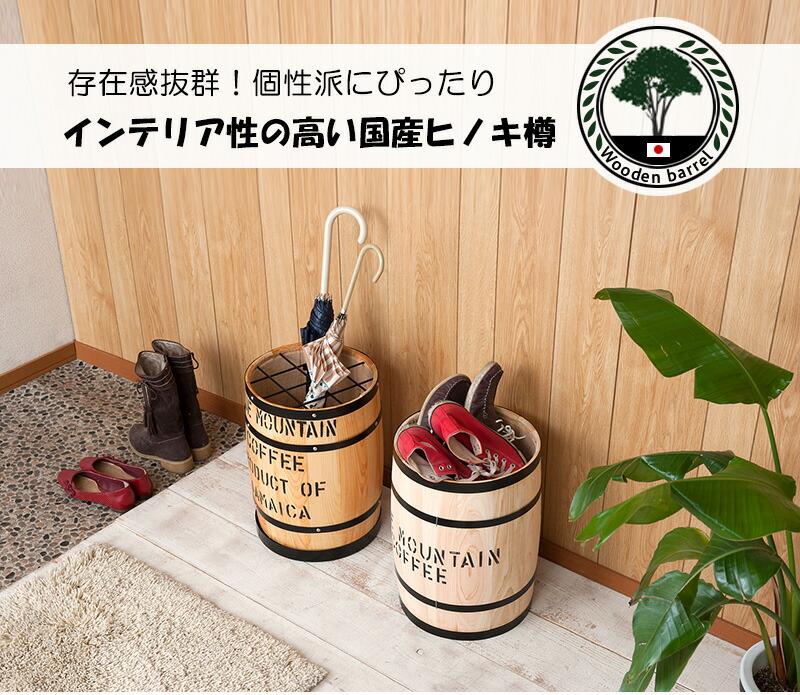 国産のヒノキを使用したおしゃれな木樽 アメリカン 傘立て
