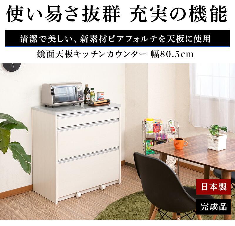 美しい鏡面性が長期に持続する鏡面塗装調シート使用 キッチンカウンター 80 商品説明画像