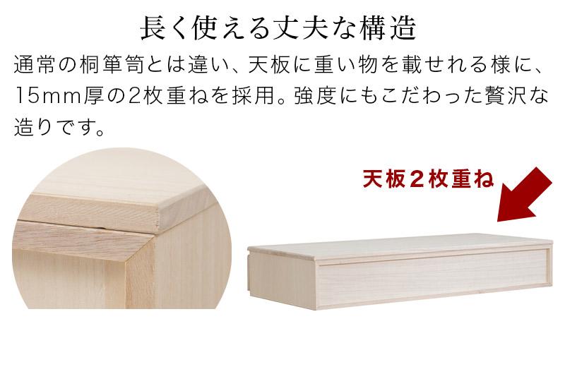 桐1段チェスト