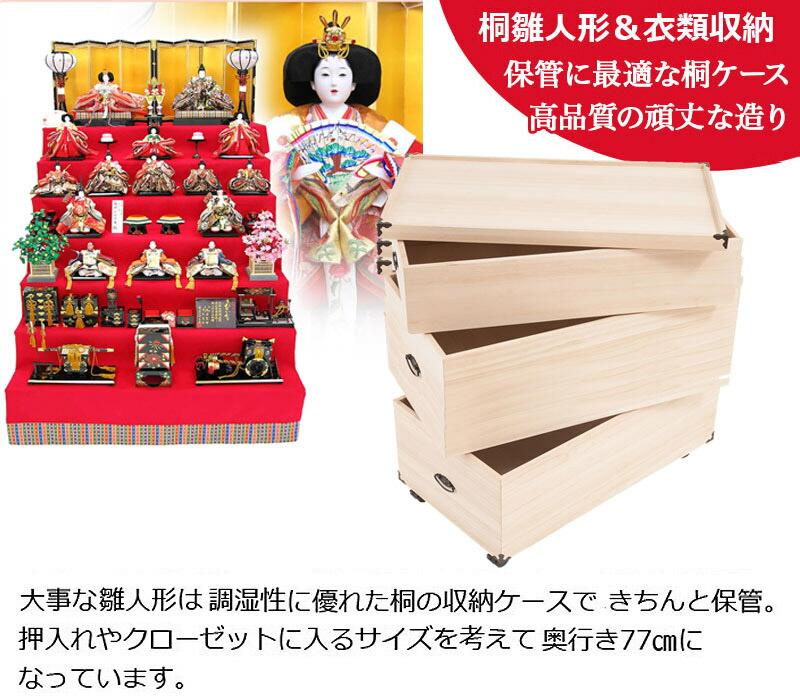 桐箱 雛人形の収納箱 キャスター付き