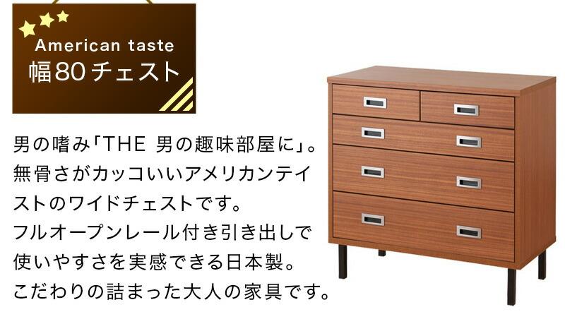 日本製 完成品 おしゃれなレトロアメリカン風チェスト