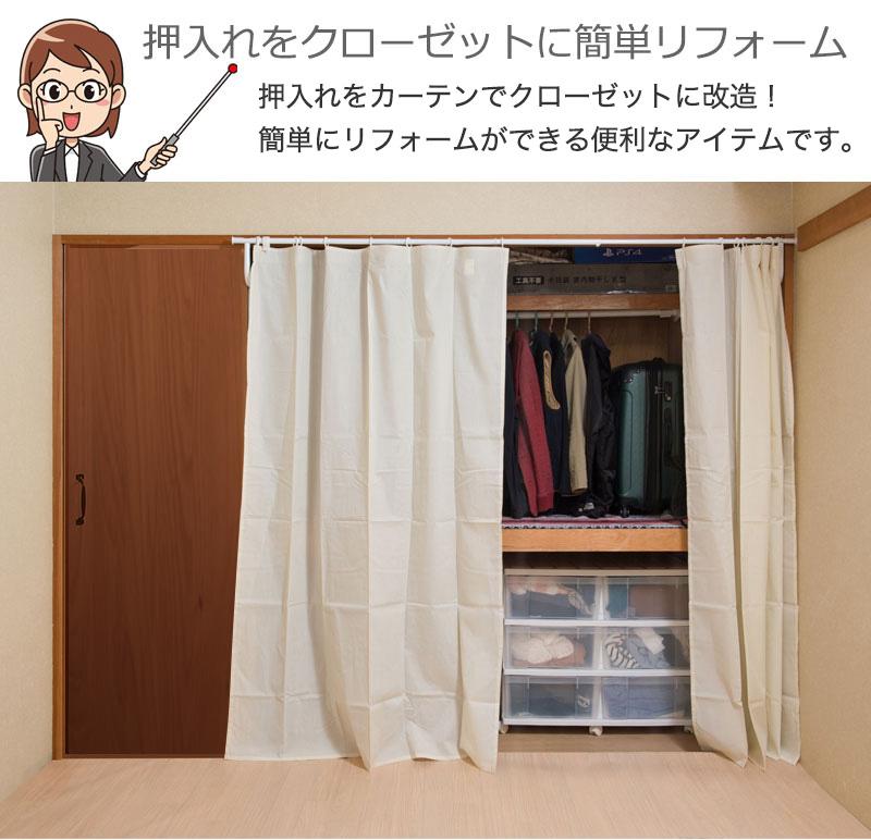 突っ張りカーテン 商品説明画像