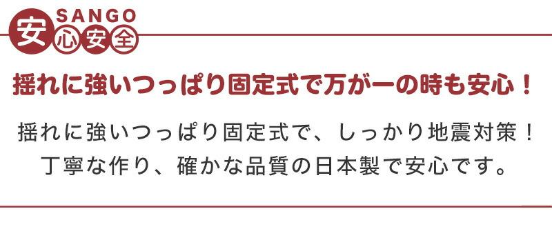 安心 日本製 つっぱり固定式