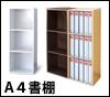 A4ファイル書棚 一覧へ