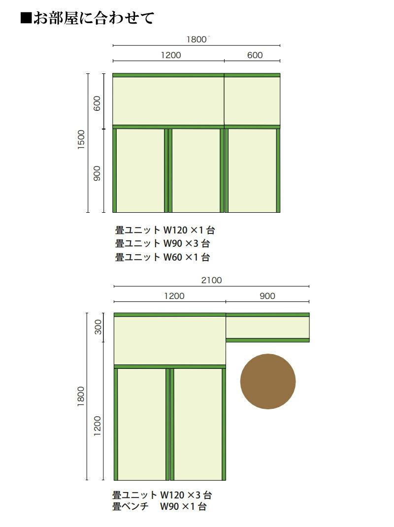 PP樹脂製畳収納 畳ユニット