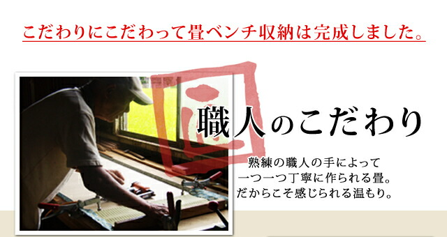 職人のこだわり 日本製 職人技 国産