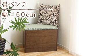 畳ベンチ 畳収納ボックス 幅60cm