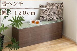 畳ベンチ 畳収納ボックス 幅120cm