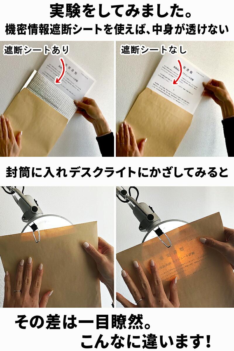 機密書類保護シートを使えば中身が透けない