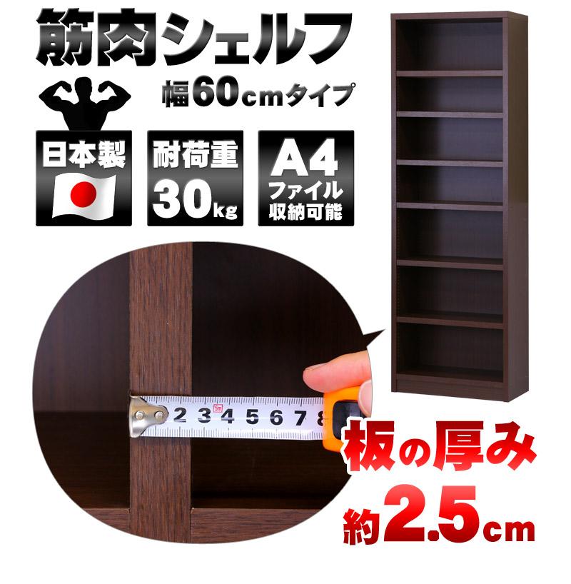 強化書棚 筋肉シェルフ幅60cm 高さ180cm 丈夫 国産 本棚
