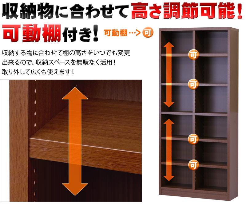 棚の高さを調節可能
