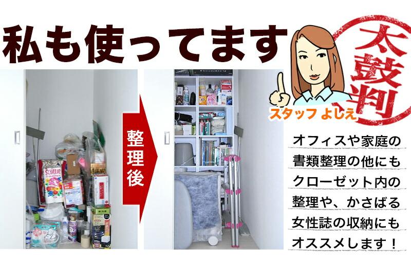 当店のスタッフも愛用しています。クローゼットの中で棚として利用すれば、デッドスペースを有効利用出来ます。