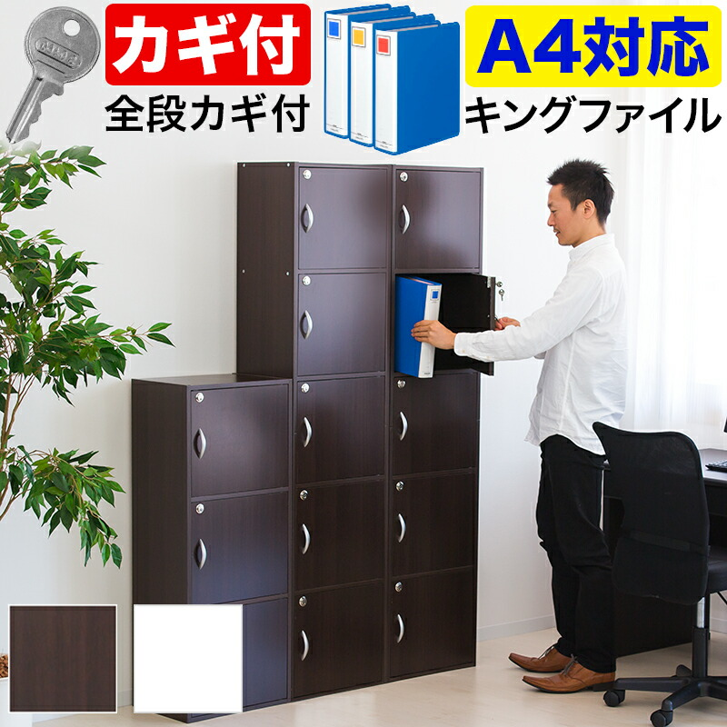 A4鍵付きボックス