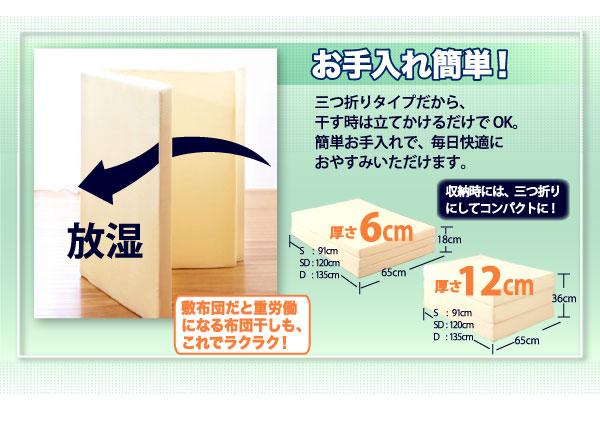 「バランス三つ折りマットレス(12cm・セミダブル) /120×195×12cm・5.2kg」!