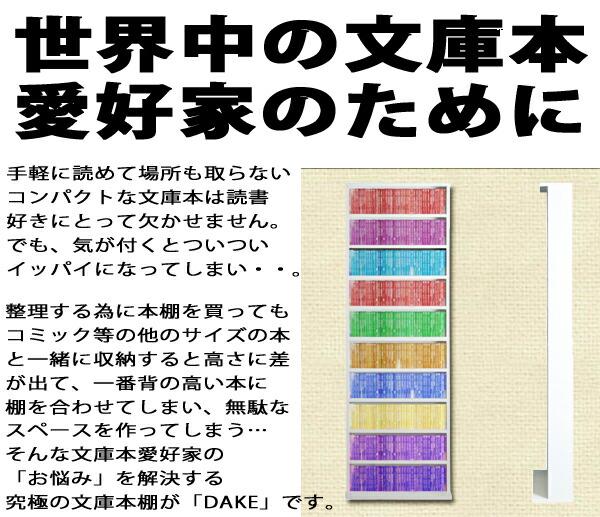 文庫本専用本棚DAKE-B1860商品紹介文2