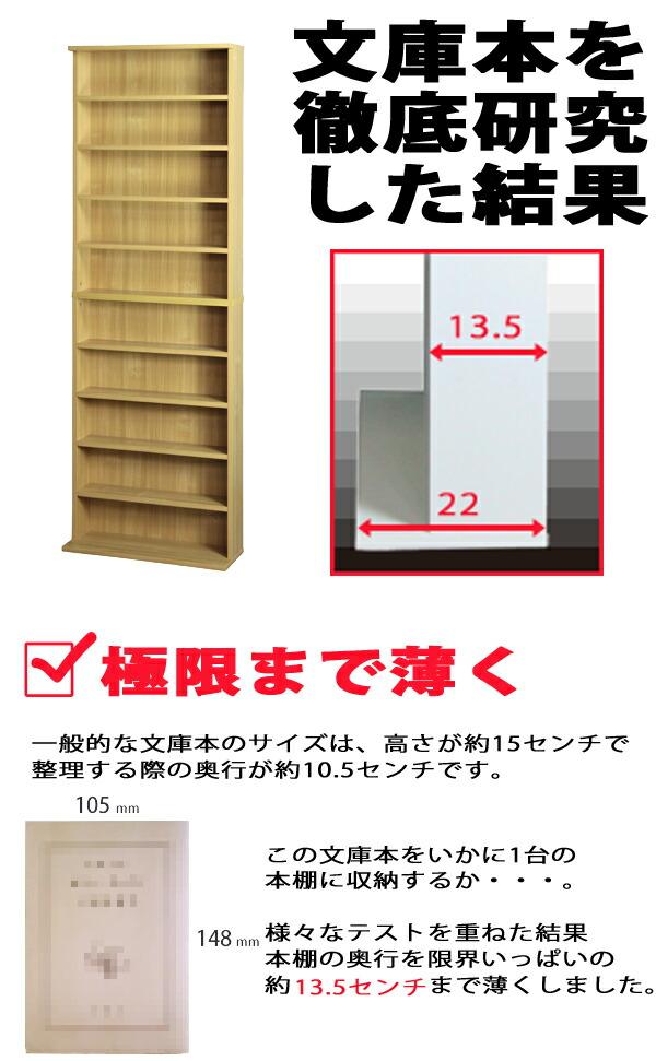 文庫本専用本棚DAKE-B1860商品紹介文3
