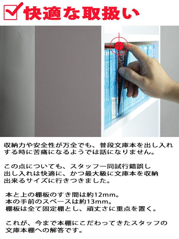 文庫本専用本棚DAKE-B1860商品紹介文5