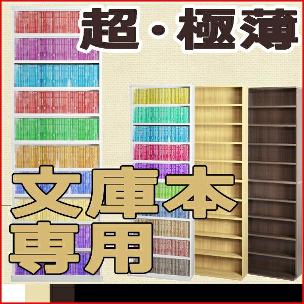 文庫本専用本棚DAKE-B1860商品紹介文1