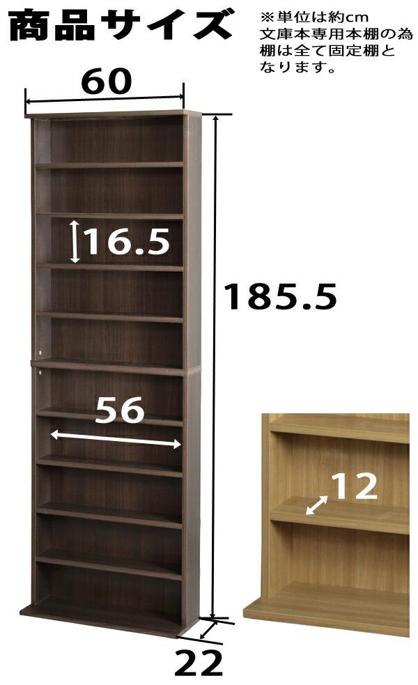 文庫本専用本棚DAKE-B1860商品紹介文6